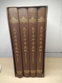 大方广佛华严经   卷一至四十卷 4册精装全新十六开带函盒