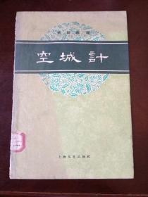 京剧曲谱两本:空城计、五岔口