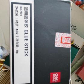 得力(deli)8g高粘度手工固体胶/固体胶棒/固体胶水手工胶 24支装