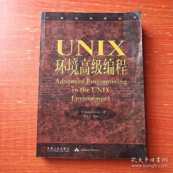 UNIX环境高级编程:计算机科学丛书