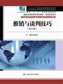 推销与谈判技巧第三版 安贺新 中国人民大学出版社