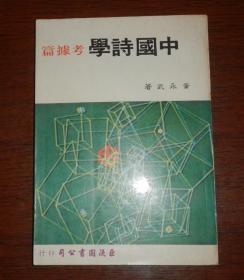 中国诗学-考据篇