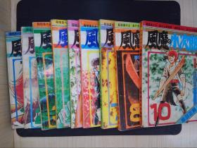 超级圣斗士:风魔小次郎(1-10卷,缺第9卷,九册合售)