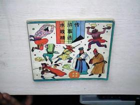 水浒传故事精选(名著画库.24开彩色连环画)