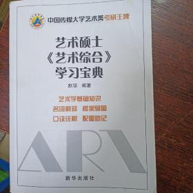 中国传媒大学艺术类考研王牌   艺术硕士艺术综合艺术宝典