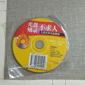 光盘刻录不求人(CD一张 无手册)