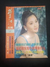 扬子江(创刊号)
