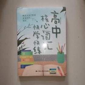 高中核心词汇快学快练(新东方高中英语全能战队编写)