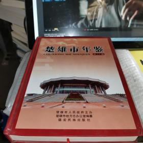楚雄市年鉴.2011(第17卷)