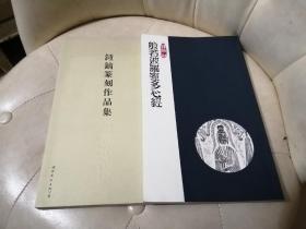 钟镝篆刻作品集【般若波罗蜜多心经】两册合售