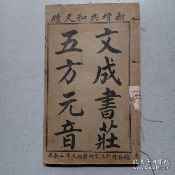 清光绪京都文成堂藏版【五方元音大全】(上、下全)
