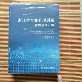 浙江省企业管理创新优秀成果汇编(上下册)两册全