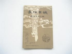 长江三峡名胜古迹介绍
