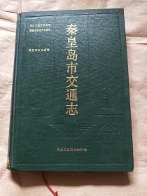 秦皇岛市交通志(河北交通史志丛书)
