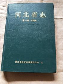 河北省志(第39卷)交通志