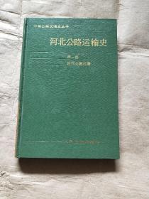 河北公路运输史-第一册(中国公路交通史丛书)