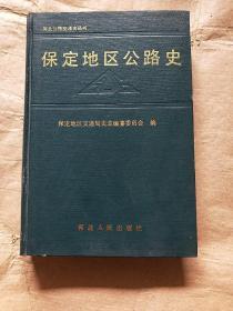 保定地区公路史(河北公路交通史丛书)