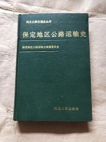保定地区公路运输史(河北公路交通史丛书)