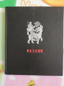 五十年代画册《黄永玉木刻集》