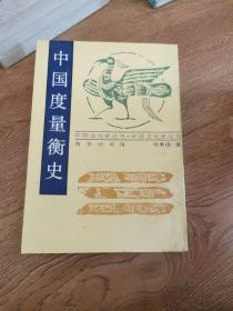 中国度量衡史