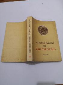 毛泽东选集(第4卷)英文版。1975年4印  16开。实物图  品自定    78-7号柜  编号46