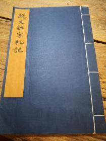 《说文解字札记》  (1988年纪念本只印200册)