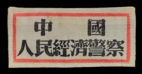中国人民经济警察胸标(五十年代)