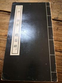 《影印明拓汉隶书礼器碑》(书法家小行书标注,称有缺页,见图)