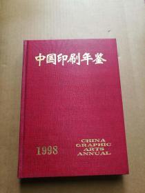 中国印刷年鉴 1998 带邮票