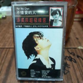 潘美辰—不懂爱的人超级精选—正版磁带