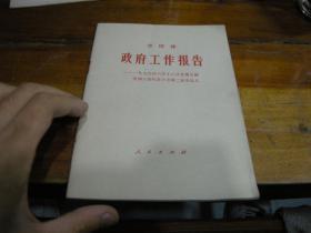 华国锋政府工作报告