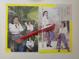 利智 刘嘉玲 林俊贤彩页(香港银色画报)2页4面