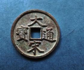 古钱币:大宋通宝当拾(直径:5.1厘米)