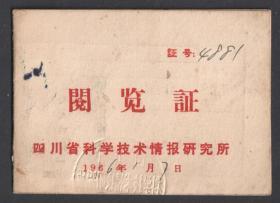1966年,四川省科学技术研究所阅览证