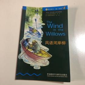 书虫---牛津英汉双语读物 《The Wind in theWillows风雨河岸柳》