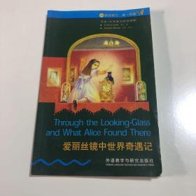 书虫---牛津英汉双语读物 《Through the Looking-Glass and What Alice Found There爱丽丝镜中世界奇遇记》
