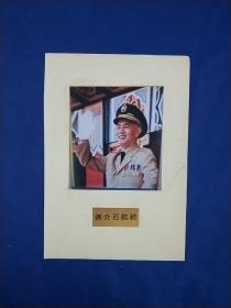 蒋介石总统(照片贴卡纸)