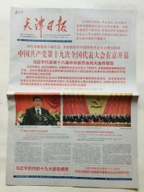 天津日报2017年10月19日【16版全】中国共产党第十九次全国代表大会开幕