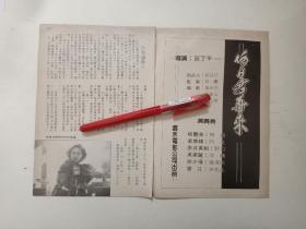 梅艳芳 梁家辉 吴家丽 电影小说《何日君再来》7页12面