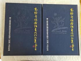 高余丰录《论语》书法作品集(精装布面一版一印)