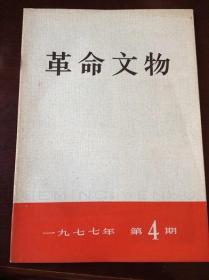 革命文物(1977年第4期)