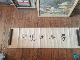 上世纪八十年代金陵书画社广陵古籍刻印社宣纸印制的横披:林散之草书学无止境