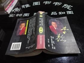 李敖:回忆录/快意恩仇录    实物如图   货号65-7
