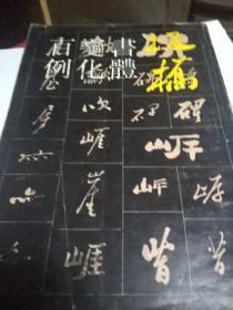 板桥书体变化百例