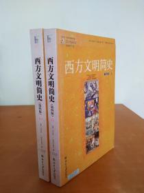 西方文明简史:第四版 (上下)