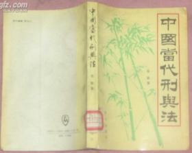 中国当代刑与法