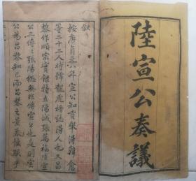 乾隆年写刻《陆宣公奏议》卷一(带宣公真像木版画及漂亮藏章)