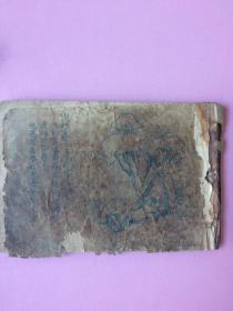 特价出!年代很早的小人书,民国的或者是五十年代的。书名不详,内全彩。