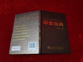 清华幼儿教育用书使用指南 早教宝典
