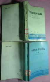 外国监狱资料选编 (上下册)